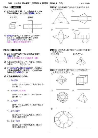 中学1年数学 基本解説 問題 138 ... : 中学1年 数学 問題 : 中学