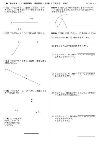 中1数学テスト対策問題26 平面図形2 作図おうぎ形 プリント